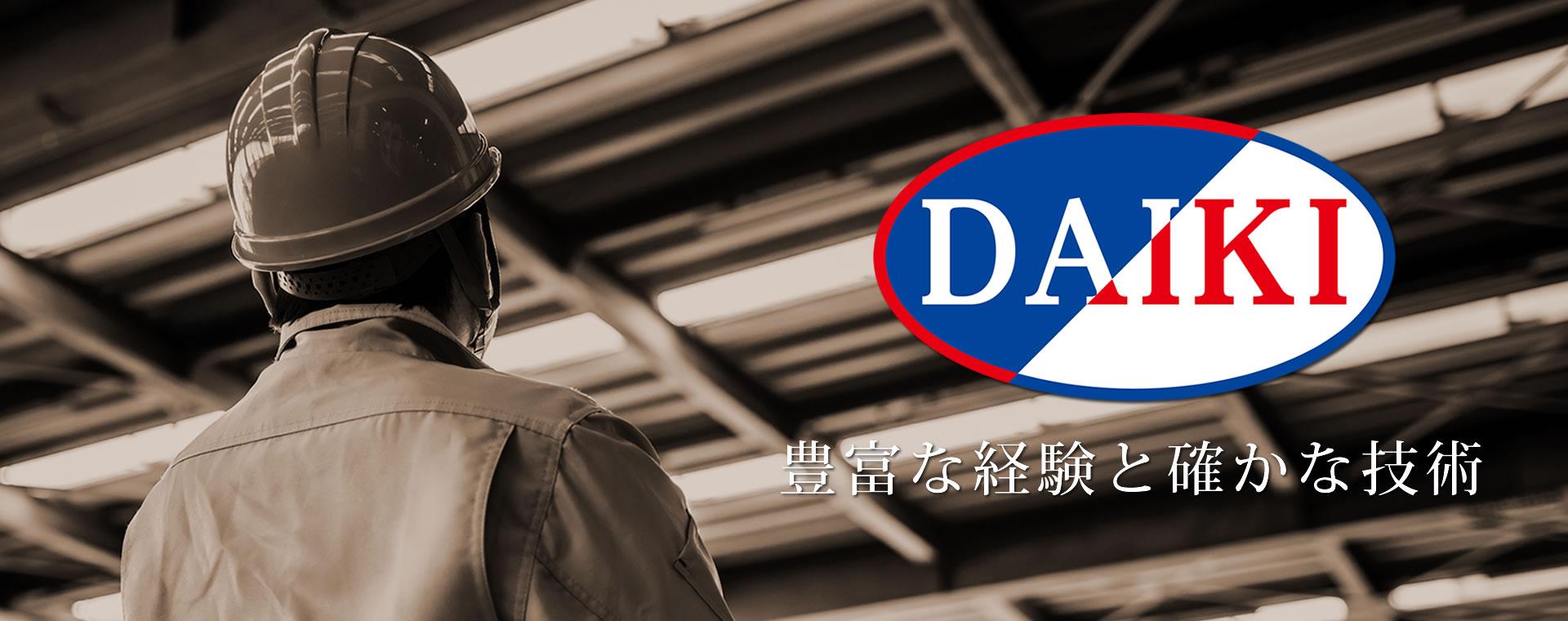 株式会社 大喜(ダイキ)/埼玉県桶川市/空気調和・衛生設備・設計施工管理